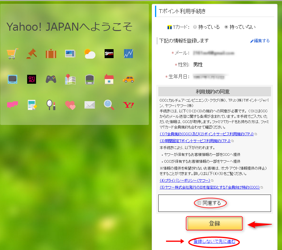 Yahoomail利用規約