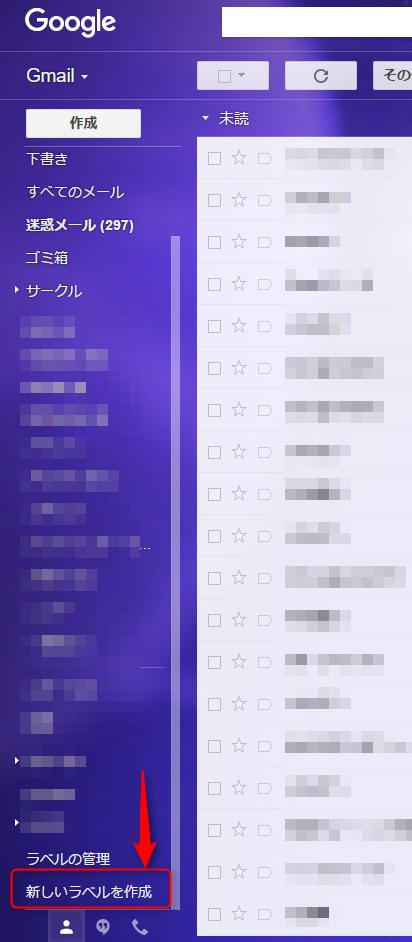 Gmail新しいラベル作成