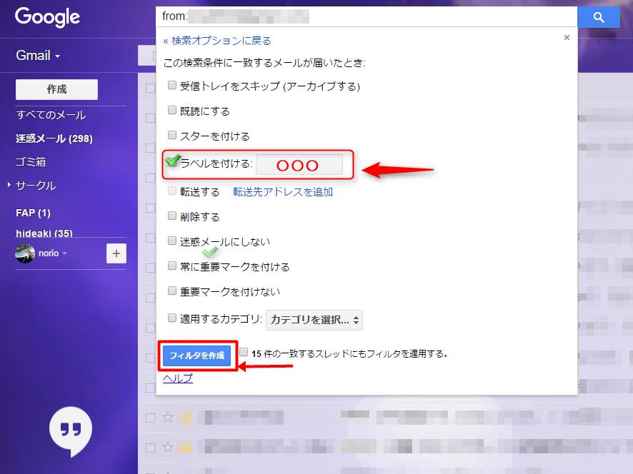 Gmailフィルタを作成