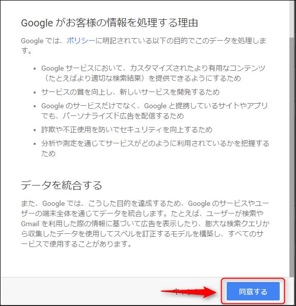 Googleアカウントl利用規約に同意する