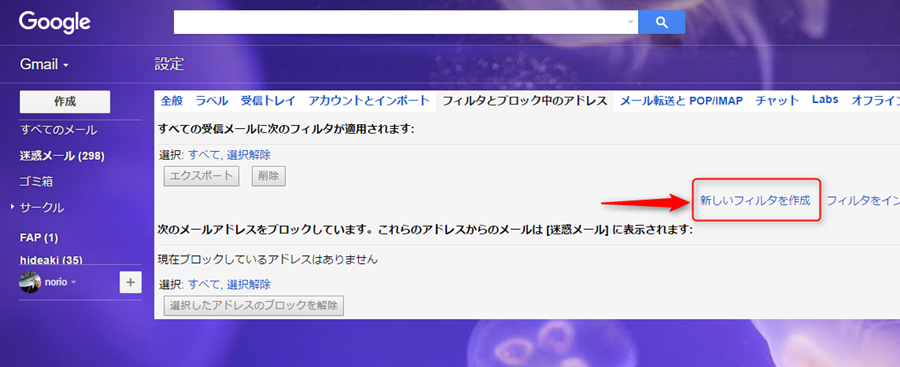 Gmail新しいフィルタ作成
