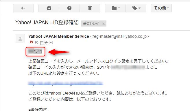 Yahoomail認証コード