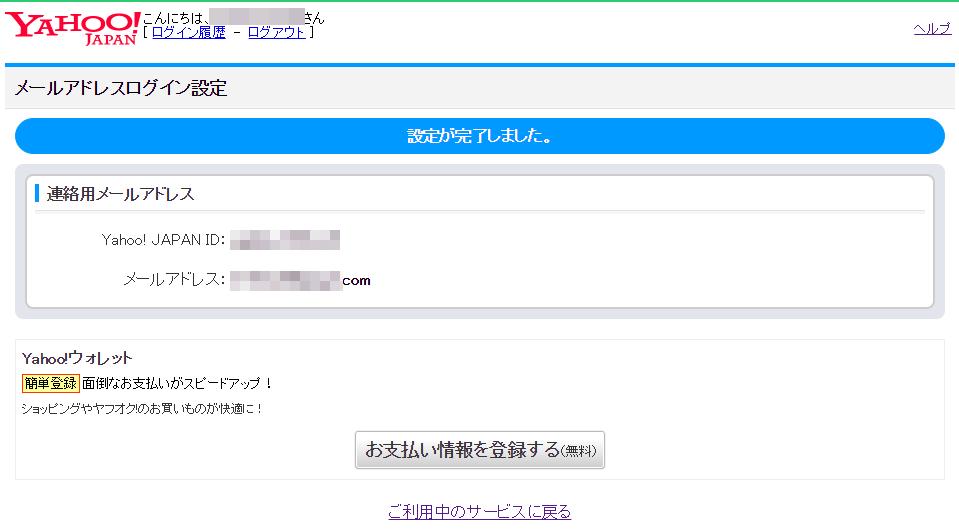 Yahoomail設定完了