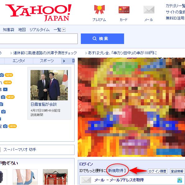 Yahoomail新規取得