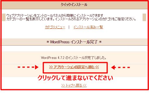 アプリケーション設定No