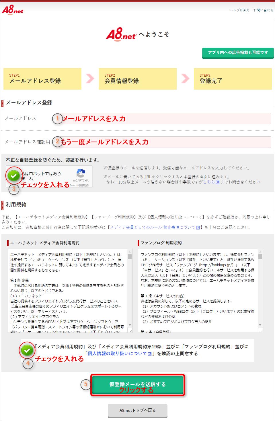 A8ネット仮登録