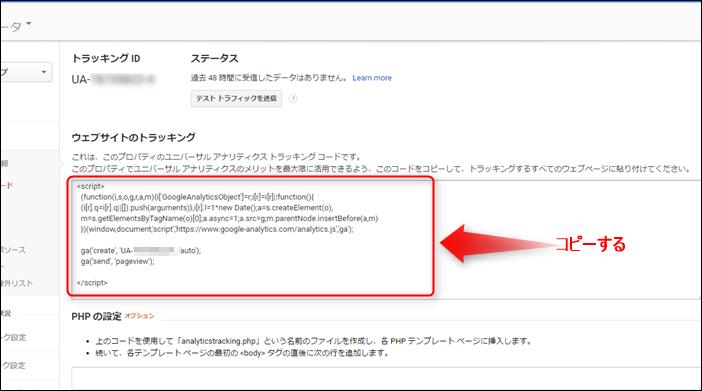 Googleアナリティクストラッキングコードをコピー