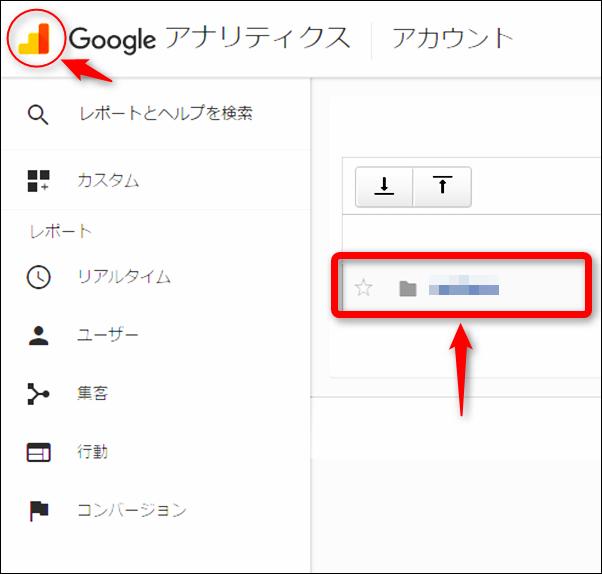 Googleアナリティクスアカウント