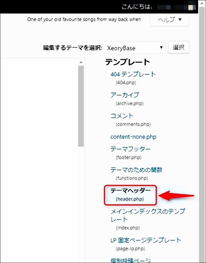 Wordpressテーマヘッダーを選択