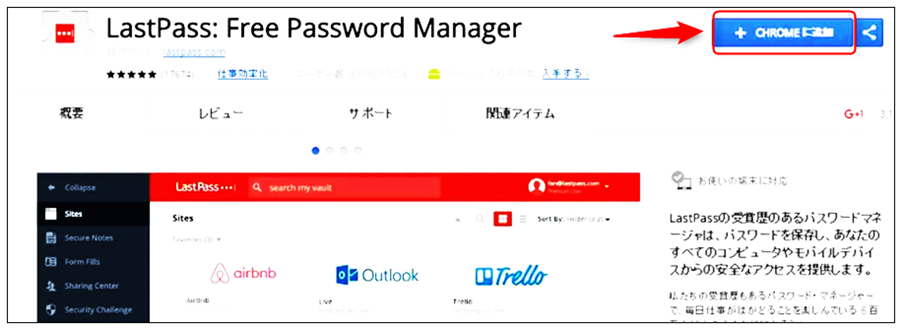 Lastpass Chromeに追加