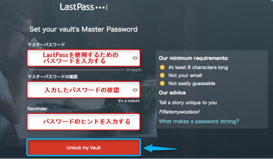 LastPassマスターパスワード入力