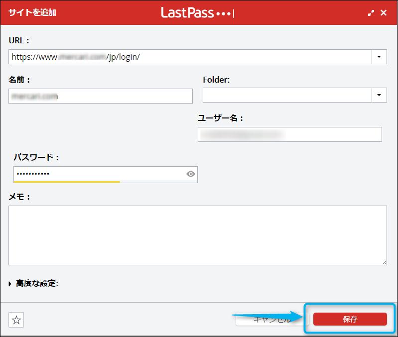 Lastpass サイトを保存
