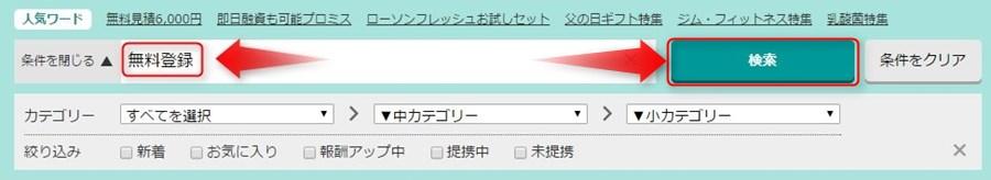 無料登録を検索