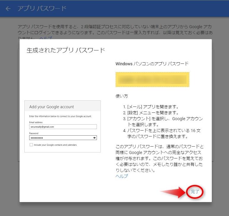 生成されたアプリパスワードを設定