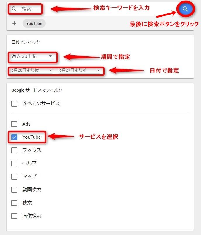 期間、サービス名を入力して検索ボタンをクリック