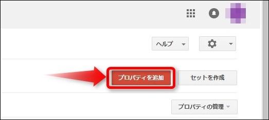 サーチコンソールにサイトを追加