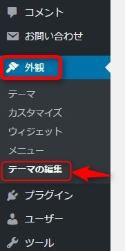 Wordpress管理画面テーマの編集