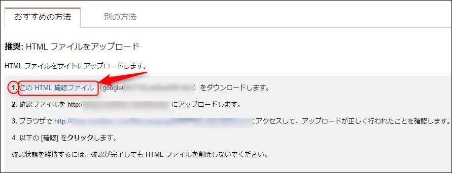 HTMLファイルをダウンロード