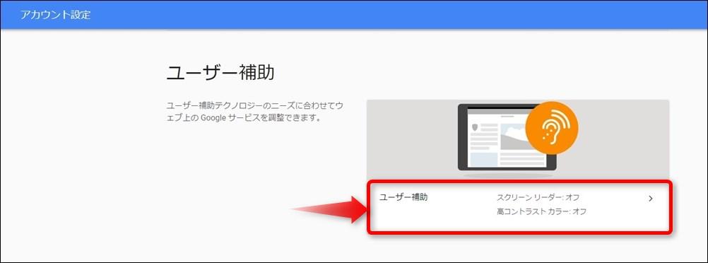 ユーザー補助をクリック