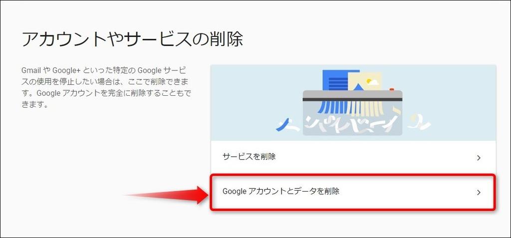 Googleアカウントとデータを削除をクリック