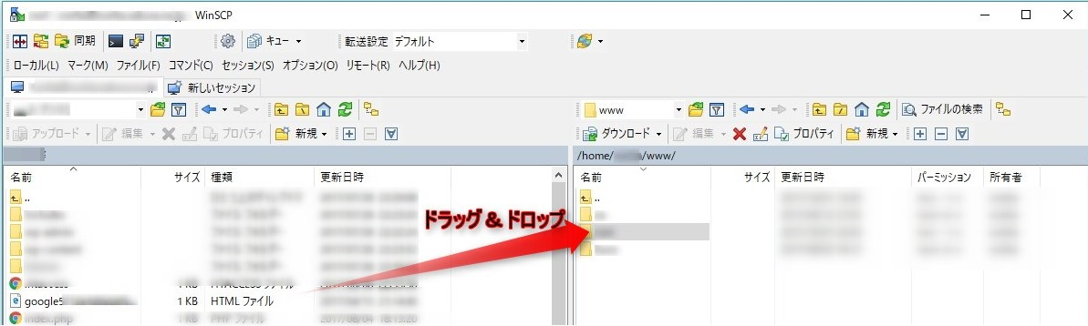 Google確認ファイルをドラッグ&ドロップ