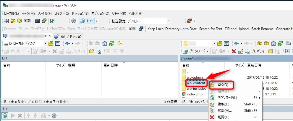 wp-contentを開く