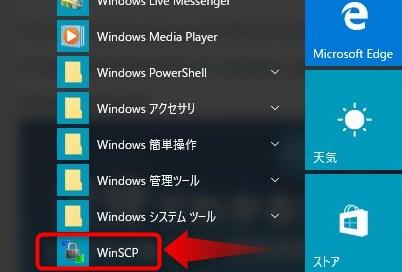 メニューからWinSCPを選択してクリック