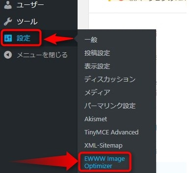 EWWW Image Optimizer設定