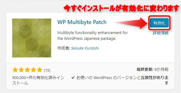 WP Multibyte Patch有効化