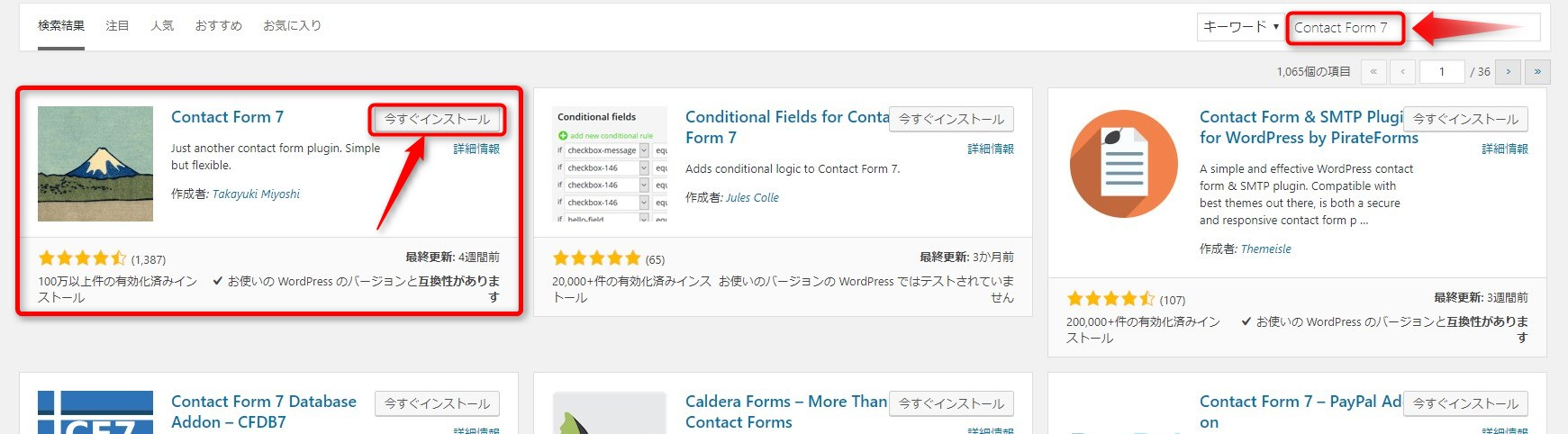 Contact Form 7インストール有効化