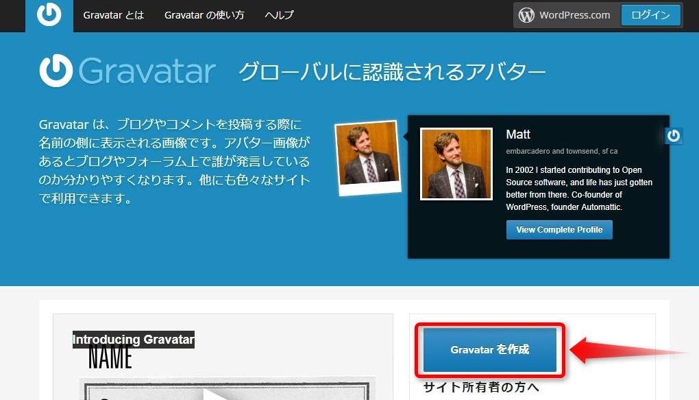 Gravatarを作成をクリック