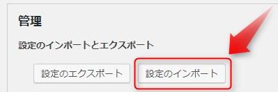 インポートしたいサイトの設定のインポートをクリック