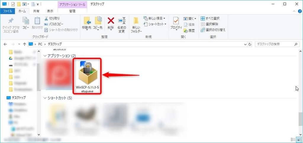 WinSCPファイルのアイコンを右クリックして【開く】を選択