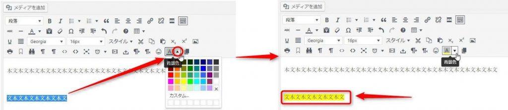 背景色のアイコンボタンをクリックして挿入
