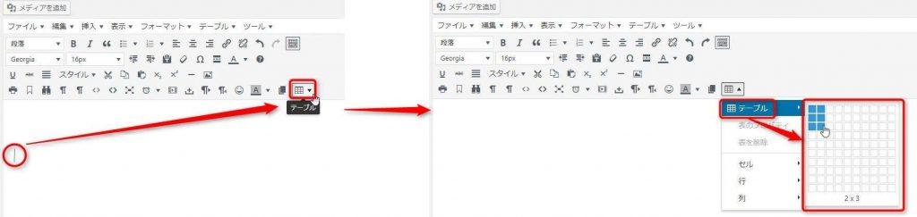 テーブルのアイコンボタンをクリックして表を作成