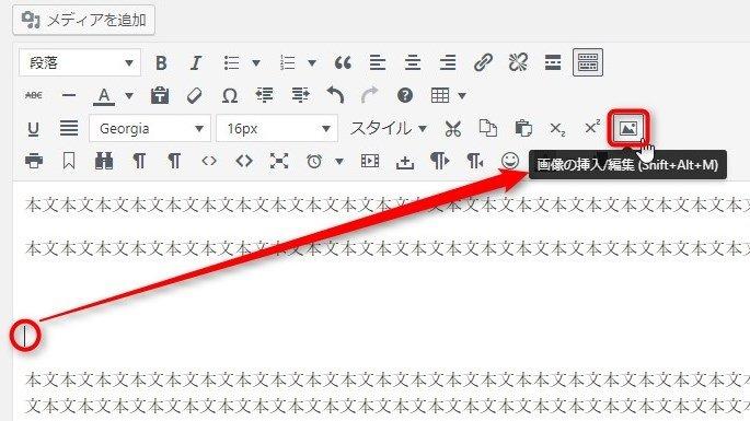 画像の挿入/編集のアイコンボタンをクリック
