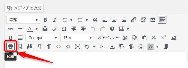 印刷のアイコンをクリック