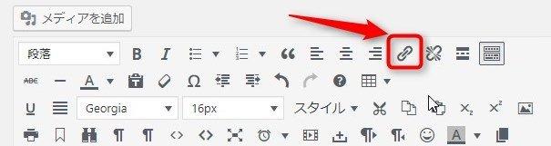 リンクの挿入/編集のアイコンボタンをクリック