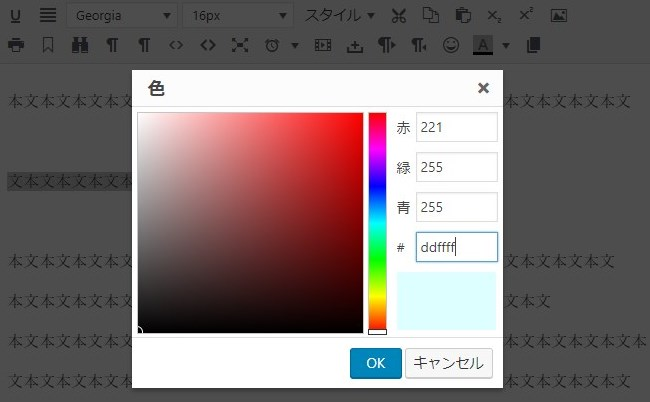 カスタムをクリックしてカラーを指定