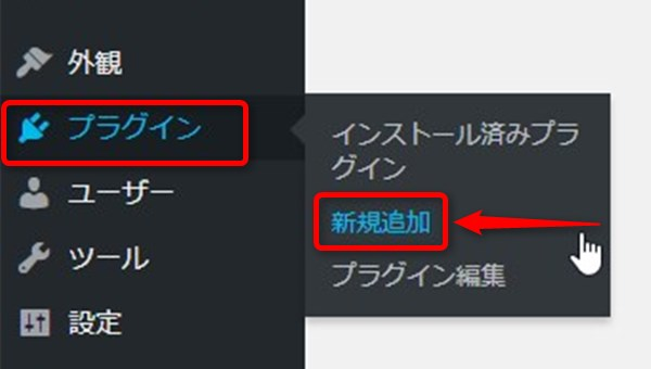 プラグイン新規追加をクリック
