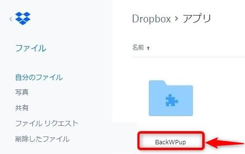 Dropboxにフォルダが追加されて設定完了