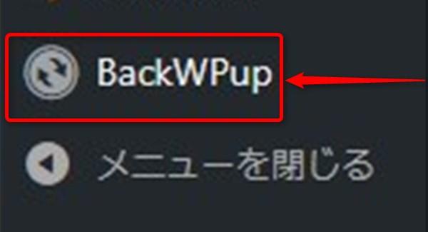 BackWPupのアイコンをクリック