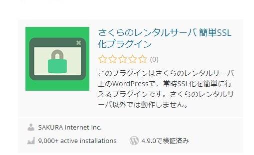 SAKURA RS WP SSLの導入
