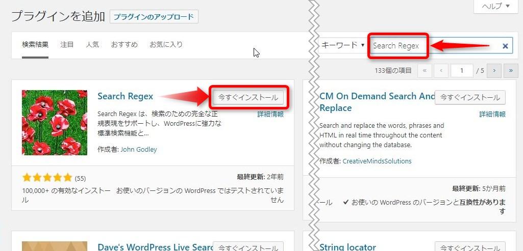 Search Regexをインストール
