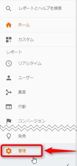 Googleアナリティクス管理をクリック