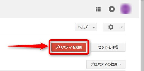 Google Search Consoleのプロパティを追加をクリック