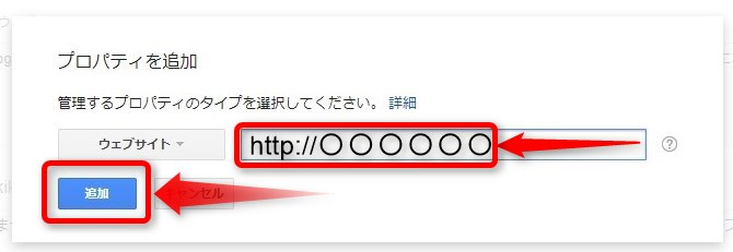 サイトのURLを入力