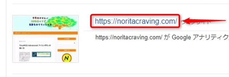 サイトが確認されるとサイトの追加完了