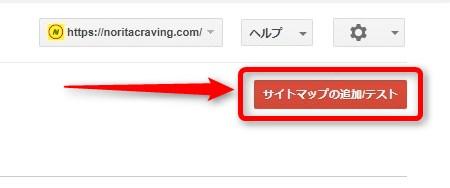 サイトマップの追加テストをクリック