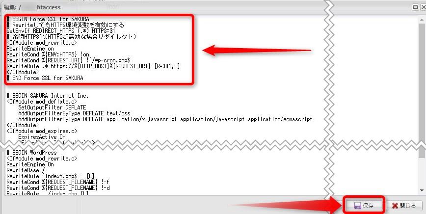 .htaccessファイルにコードを貼り付ける
